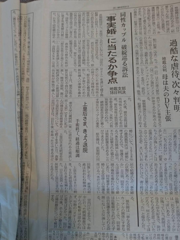 日経記事同性婚カップル裁判2019・9・10