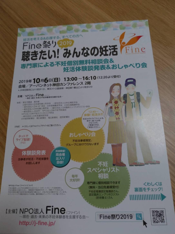 Fine祭り2019